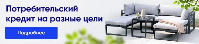 садовая мебель в кредит