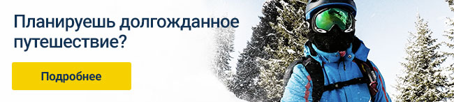 кредит на зимнее путешествие