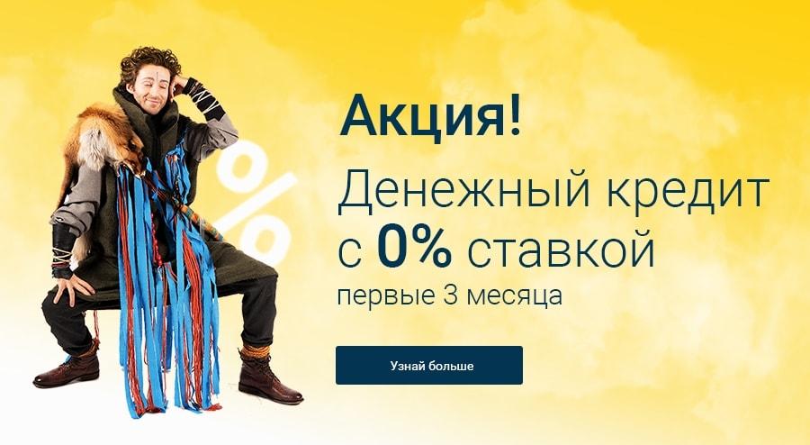 0% ставка